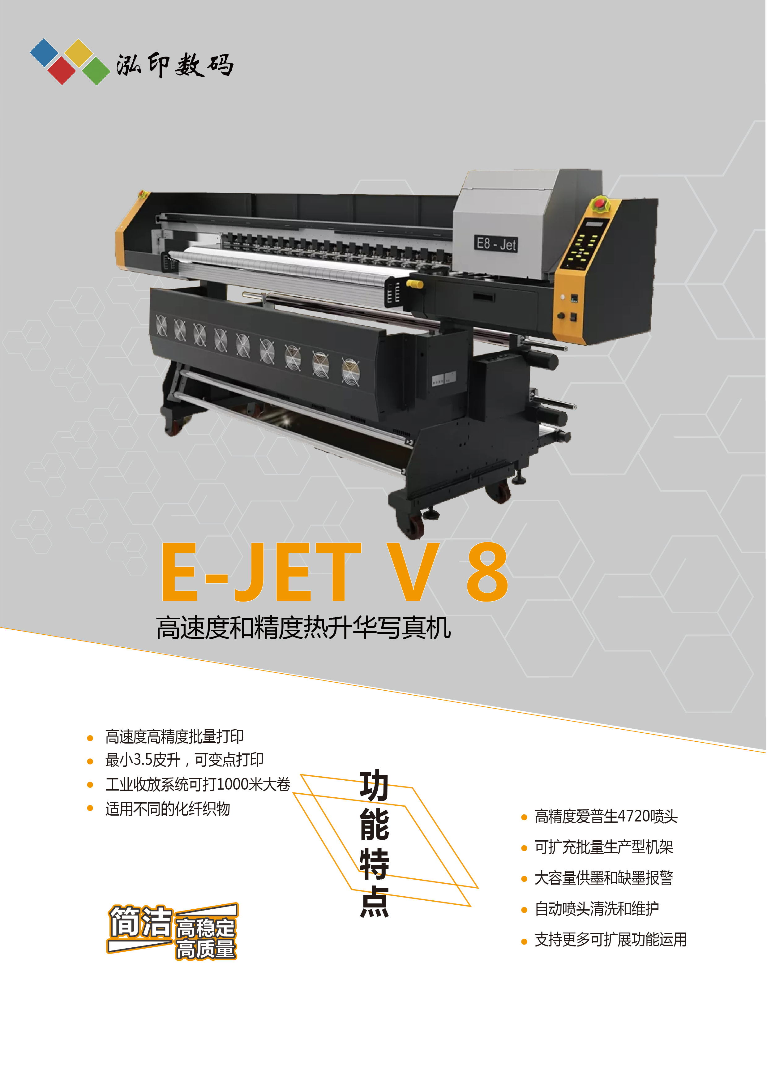 黑迈E-JET v8