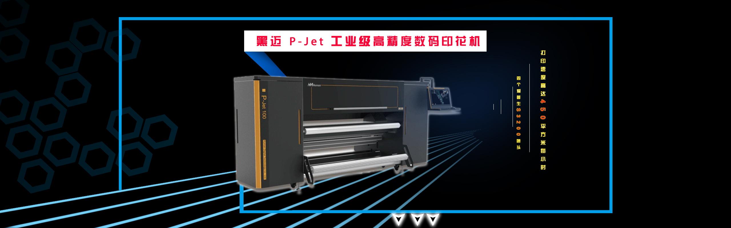 工业级数码印花机