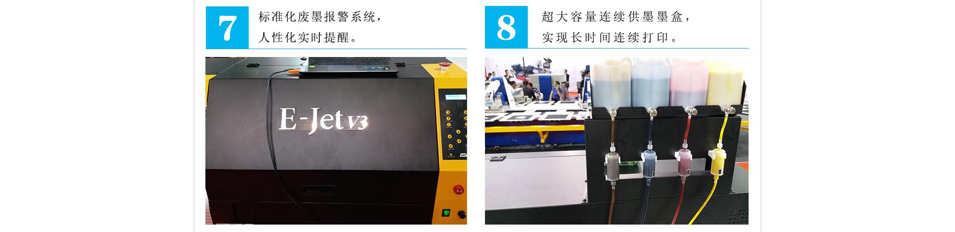 黑迈 E-Jet V3 高精度数码印花机