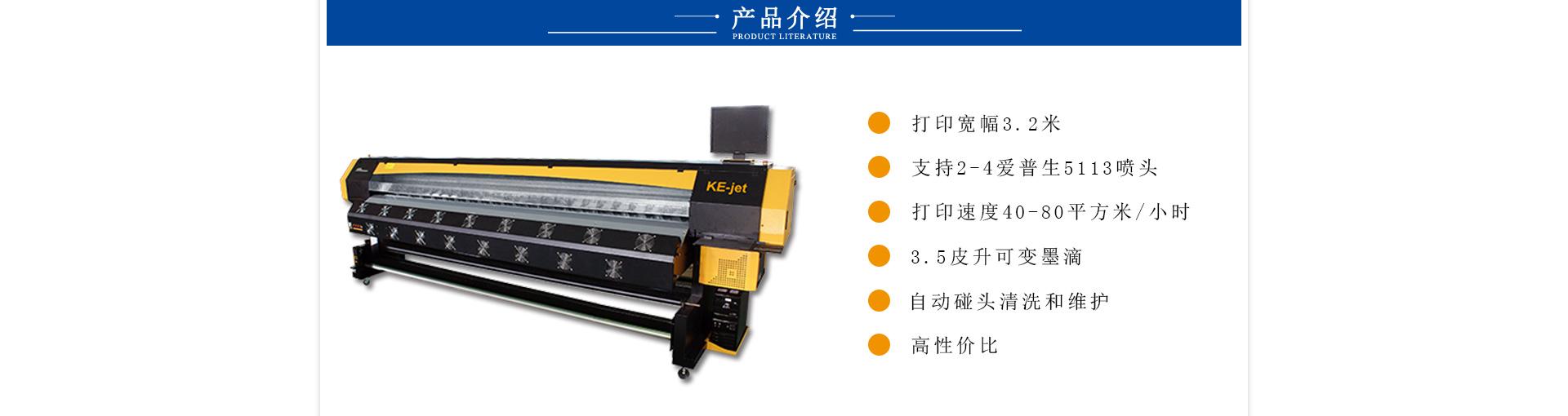 黑迈 KE-Jet超宽幅高精度热升华写真机